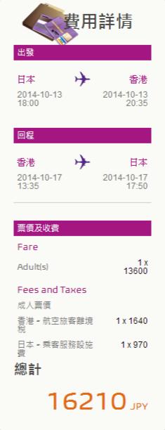 福岡飛香港來回13,600円起(約HK$1,031),連稅16,210円(約HK$1.228);