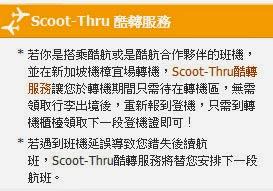 Scoot-Thur酷轉