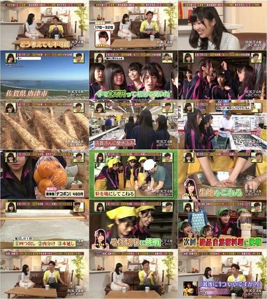 (TV-Variety)(720p) HKT48のおでかけ! ep116 150513