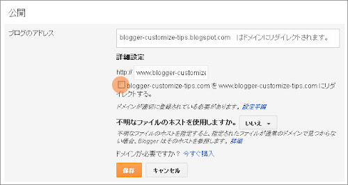 Google Blogger カスタムドメイン設定画面