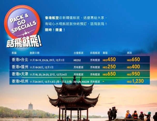 HK Airlines港航逢星期三「話飛就飛」,今晚零晨12點(11月12日)開賣。