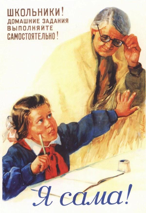 День строителя советский плакат