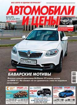 Автомобили и цены №25 (июнь 2014)
