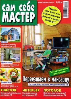 Сам себе мастер №9 сентябрь 2014