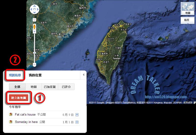 google地圖旅遊文章的好幫手