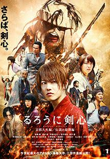 Lãng Khách Rurouni Kenshin 2: Đại hỏa Kyoto