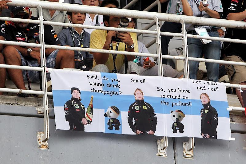 баннер в поддержку Кими Райкконена от болельщиков на трибене Куала-Лумпура на Гран-при Малайзии 2012