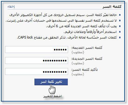 تغيير كلمة السر الفيس facebook