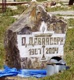 Монгольские обычаи погребения
