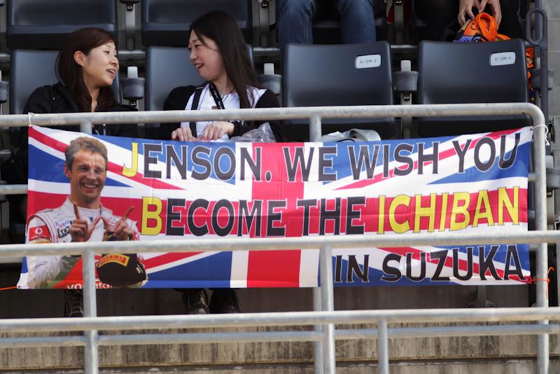 плакат болельщиков Дженсона Баттона на Гран-при Японии 2011