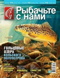 Рыбачьте с нами №4 (апрель 2015)