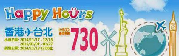 長榮航空Evaair 12月至出年1月份香港飛【台北機票】優惠,$730起($1,272連稅)。