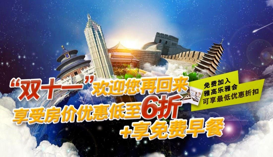 宜必思ibis、Novotel、索菲特Sofitel、鉑爾曼Pullman等大中華區酒店【Flash Sale】6折起,11月11日開賣,只限24小時。