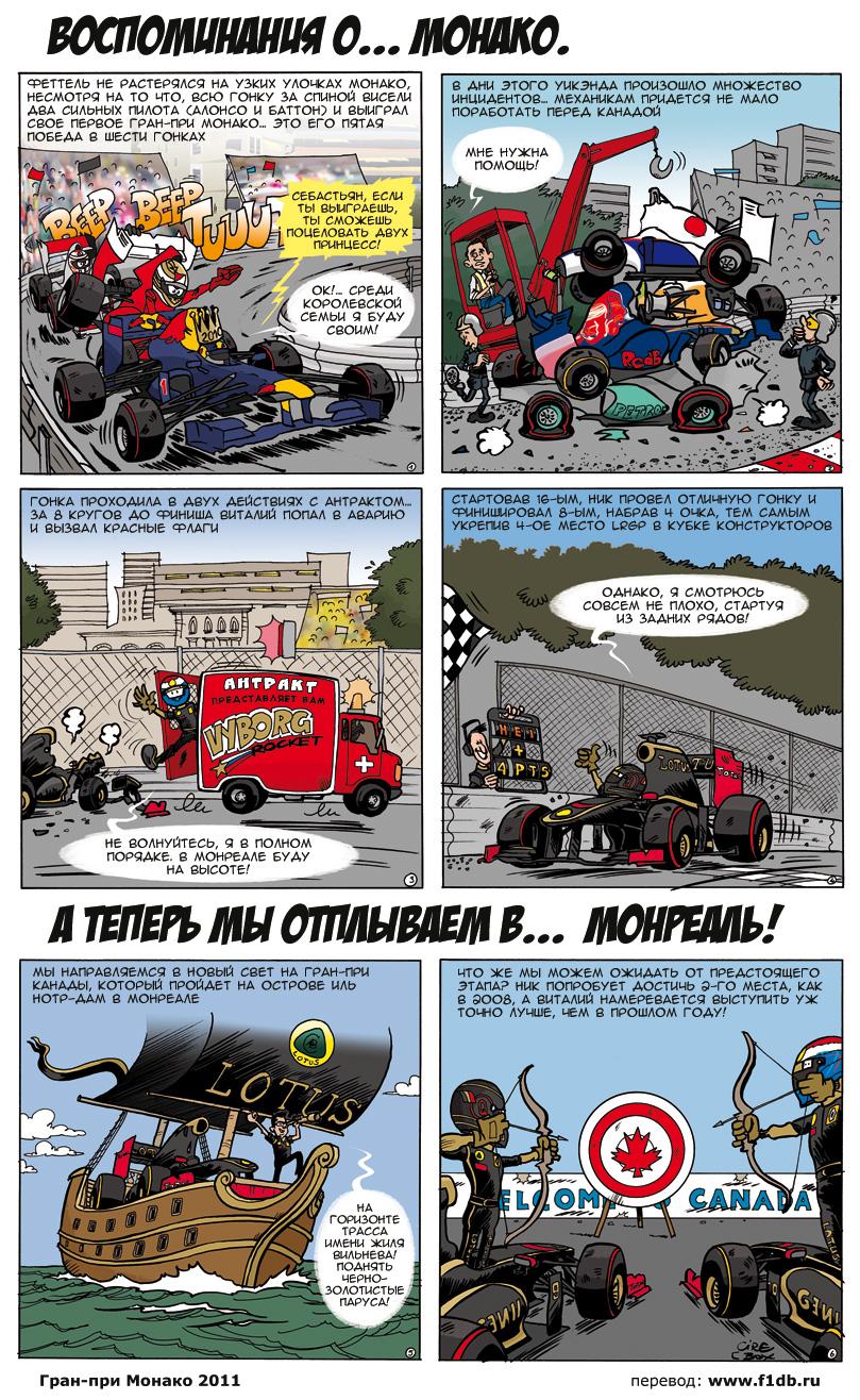 комикс Lotus Renaut GP по Гран-при Монако 2011 от Cirebox в переводе f1db