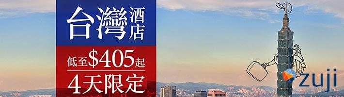 Zuji【台灣酒店】促銷,低至$405晚起,仲有折扣碼再9折,只限4日