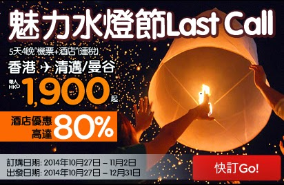 AirAsiaGo「水燈節」優惠,機票+4晚酒店套票$1900起,今晚零晨12點開賣。
