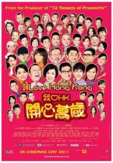 Tôi Yêu Hong Kong - I Love Hong Kong