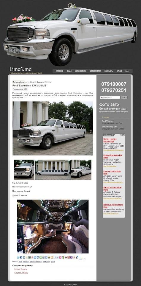 limos.md - роскошные автомобили напрокат