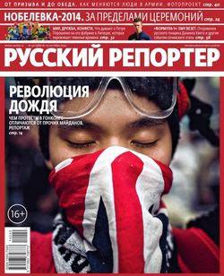 Русский репортер №40 (октябрь 2014)
