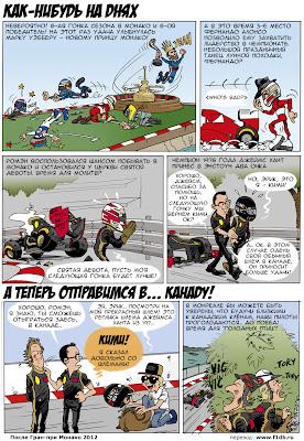 Комикс Cirebox и Lotus F1 Team после Гран-при Монако 2012 на русском
