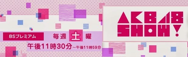 (TV-Variety)(720p) (AKB48G) AKB48 SHOW! ep84 (松井玲奈SHOW!) 150822