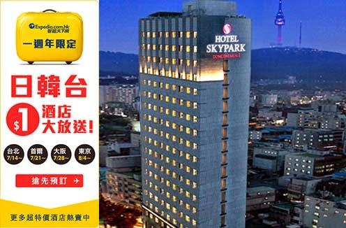Expedia $1首爾酒店