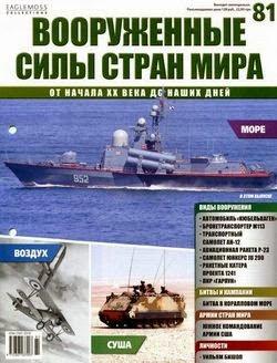 Вооруженные силы стран мира №81 2014
