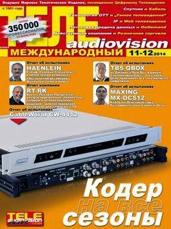 ТелеAudioVision №11-12 (ноябрь-декабрь 2014)