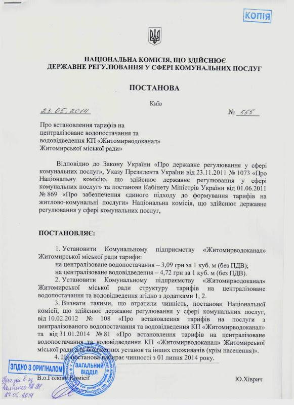 Новые тарифы на электроэнергию с 1 июля 2018 в новокузнецке