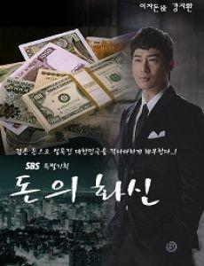 Hóa Thân Của Đồng Tiền - Incarnation Of Money (2013)
