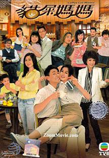 Cafe Hữu Tình - Coffee Cat Mama (2014)