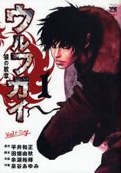 Manga Wolf Guy Ookami no Monshou Bahasa Indonesia Online