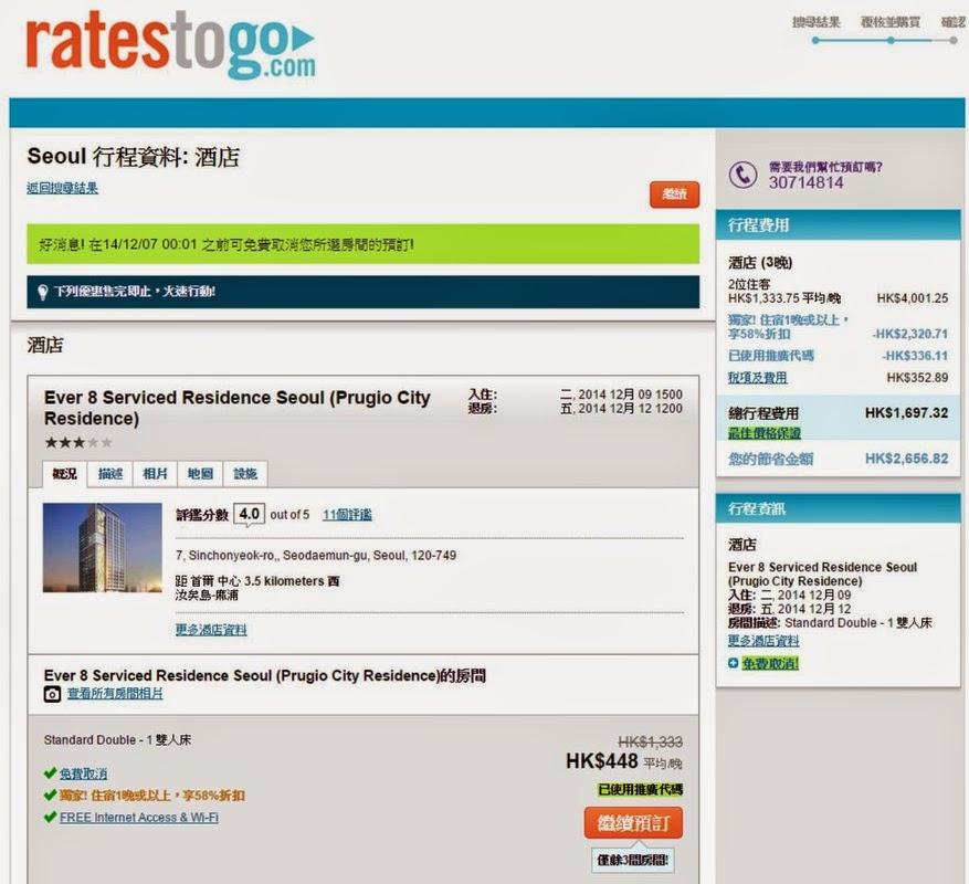 12月9日入住3晚,使用優惠碼後平均每晚$501(連稅$633)新村愛威爾 8 服務公寓酒店