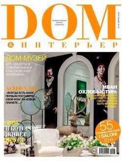 Дом & интерьер №6 (июнь 2014)