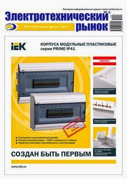 Электротехнический рынок №4 (июль-август 2014)