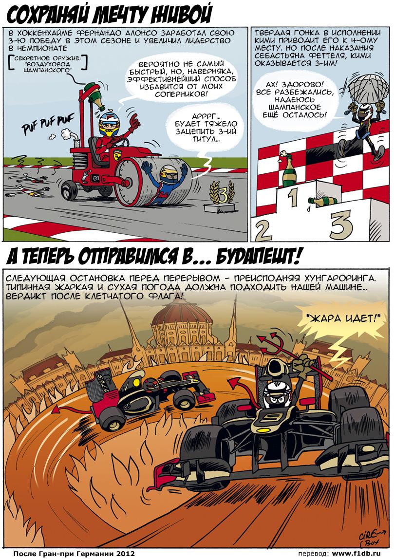 Комикс Cirebox и Lotus F1 Team после Гран-при Великобритании 2012 на русском