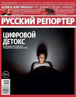 Русский репортер №5 (февраль 2015)