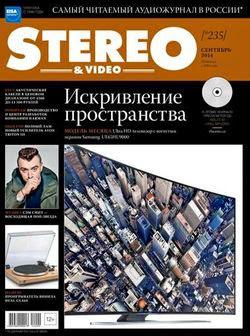 Stereo & Video №9 (сентябрь 2014)