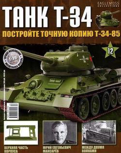 Танк T-34 №12 (2014)