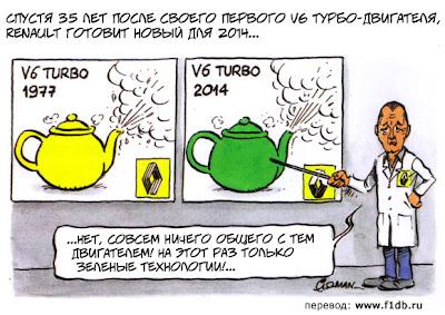 Renault готовит новый турбо-двигатель для 2014 - комикс Fiszman