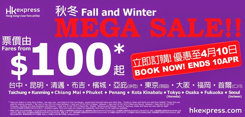 HK Express Mega Sale
