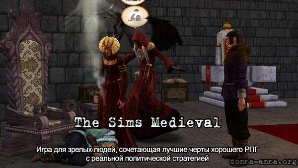 The Sims Medieval - РПГ для зрелых личностей