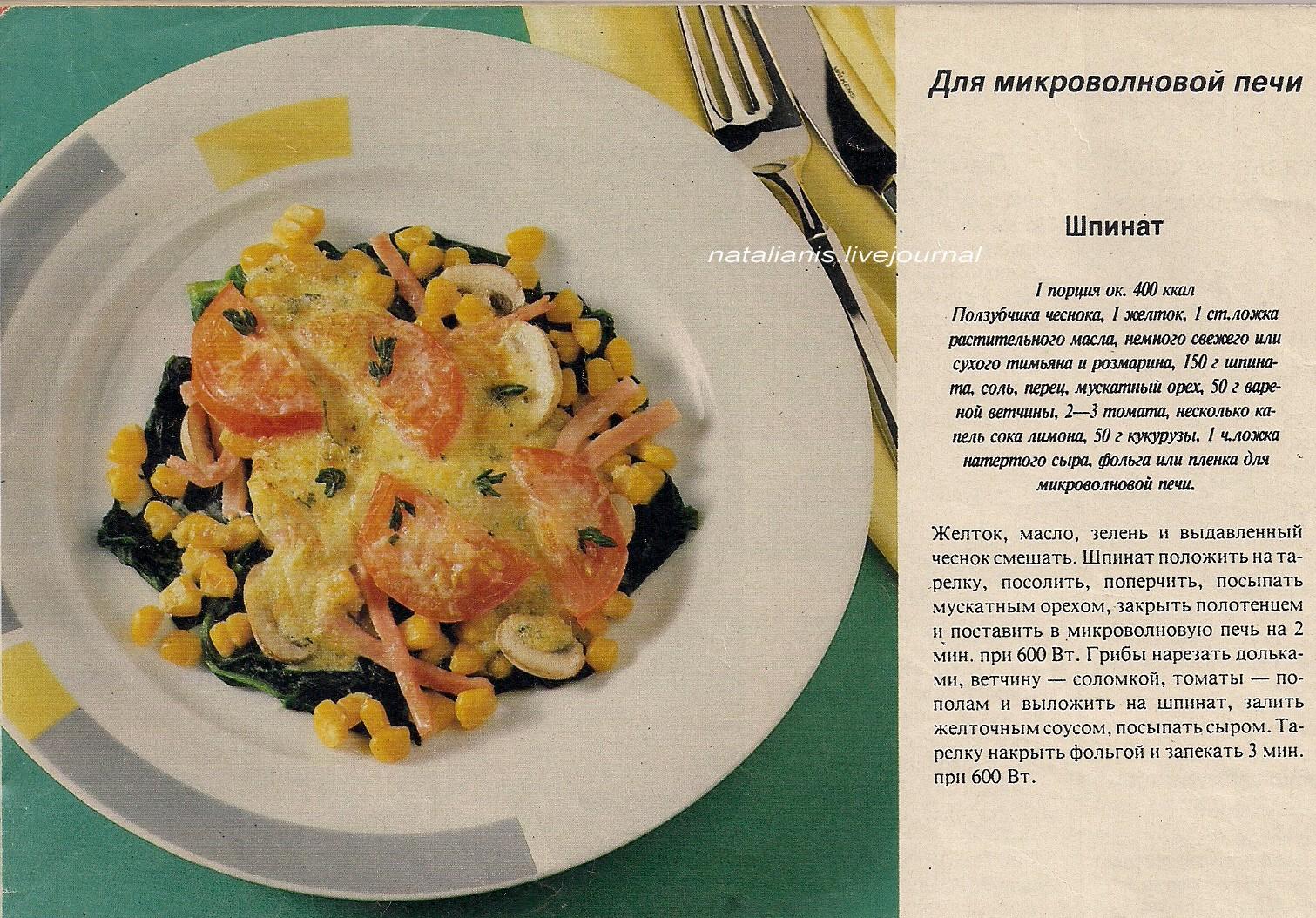 Приготовление еды в микроволновке рецепты