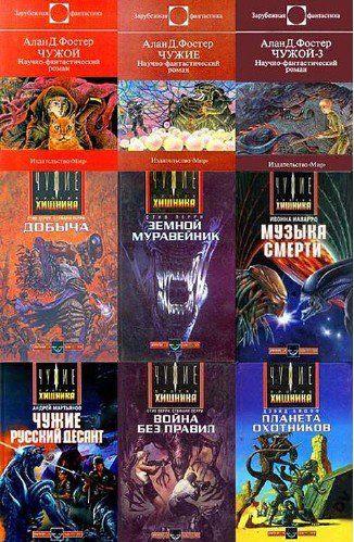 Вселенная Чужих (Aliens Universe) в 22 томах