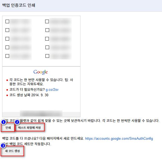 구글 2단계 인증 - 백업 전화번호 추가.jpg