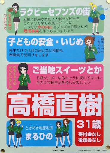 無所属 高橋直樹(新) このポスターだけはちょっとじっくりと見ていきた... 2014/02/1