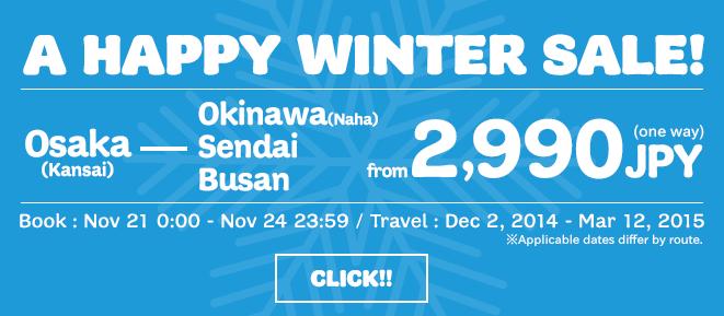 日本樂桃接力賣大阪返香港單程,HK332起(連稅$456),今晚11點開賣。