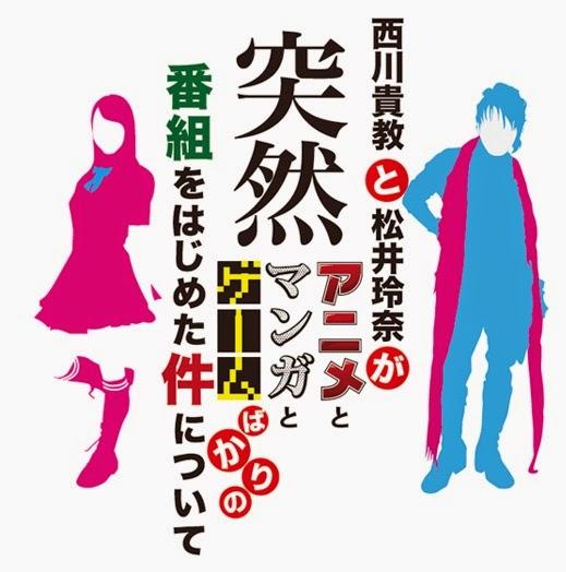 (TV-Variety)(720p) 松井玲奈 – AniMaGa 160420