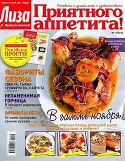Лиза. Приятного аппетита! №11 (ноябрь 2014)