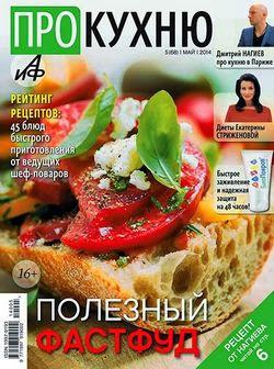 Про кухню №5 (май 2014)
